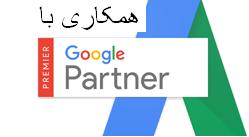 تبلیغات گوگل | تبلیغ گوگل | تبلیغات در گوگل | تبلیغ در گوگل | آگهی ...پرداخت آنلاین بانک پاسارگاد; شرکت رایان هاست نمایندگی تبلیغات در گوگل ...