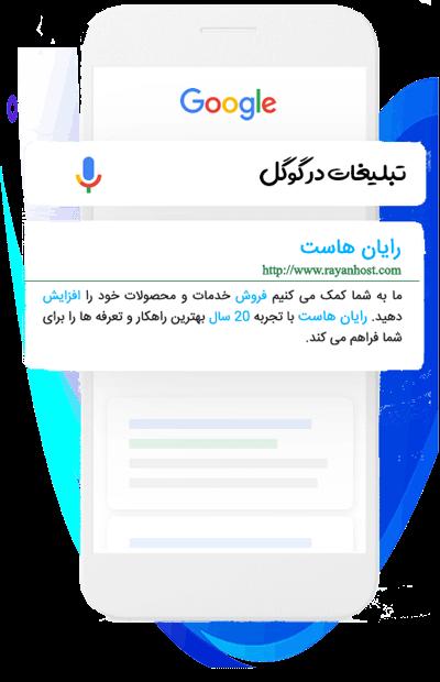 خدمات تبلیغات در گوگل و طراحی سایت