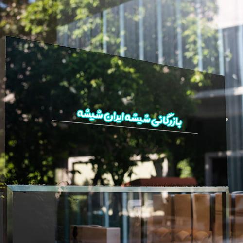 طراحی سایت فروشگاه ایران شیشه