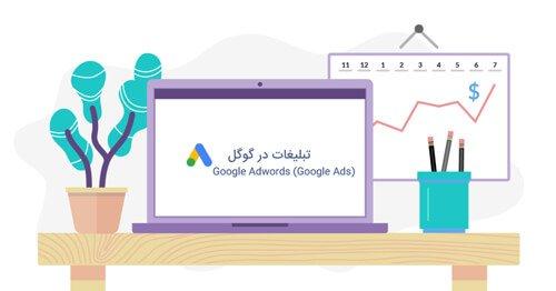 تبلیغات در گوگل