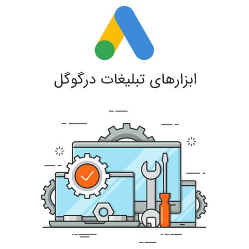 ابزارهای پنل کاربری جهت بهینه سازی تبلیغات در گوگل